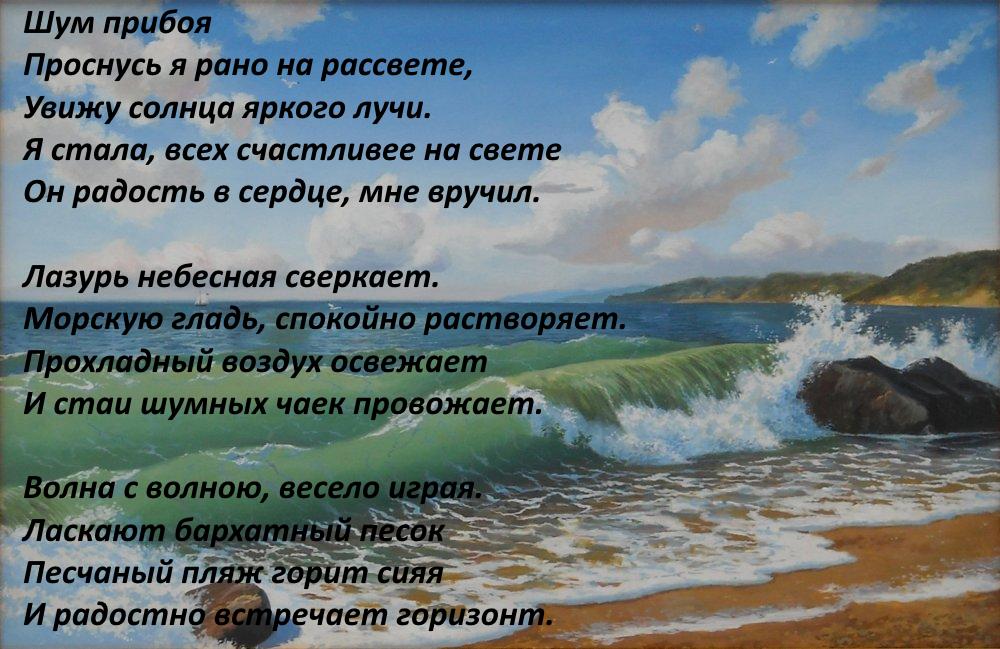 стихи про волны морские короткие сложите материал