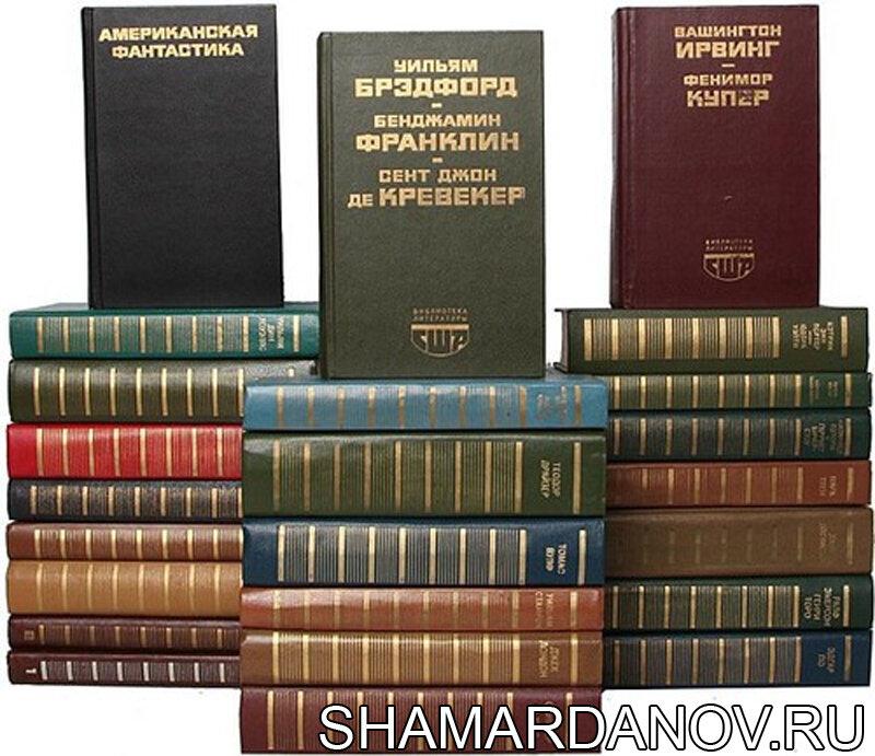 Библиография серии «Библиотека литературы США» со ссылками на скачивание