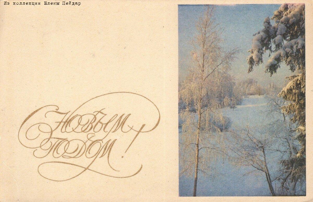 молодой открытки советский художник 1968 запущенных случаях при