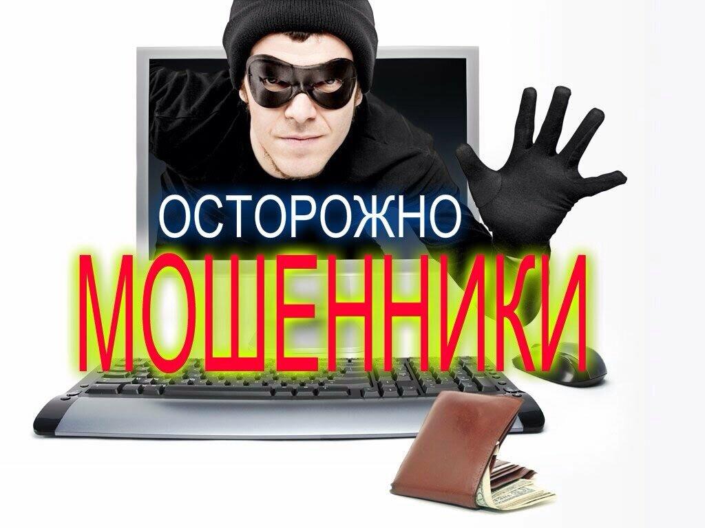 Остерегайтесь мошенников в социальных сетях