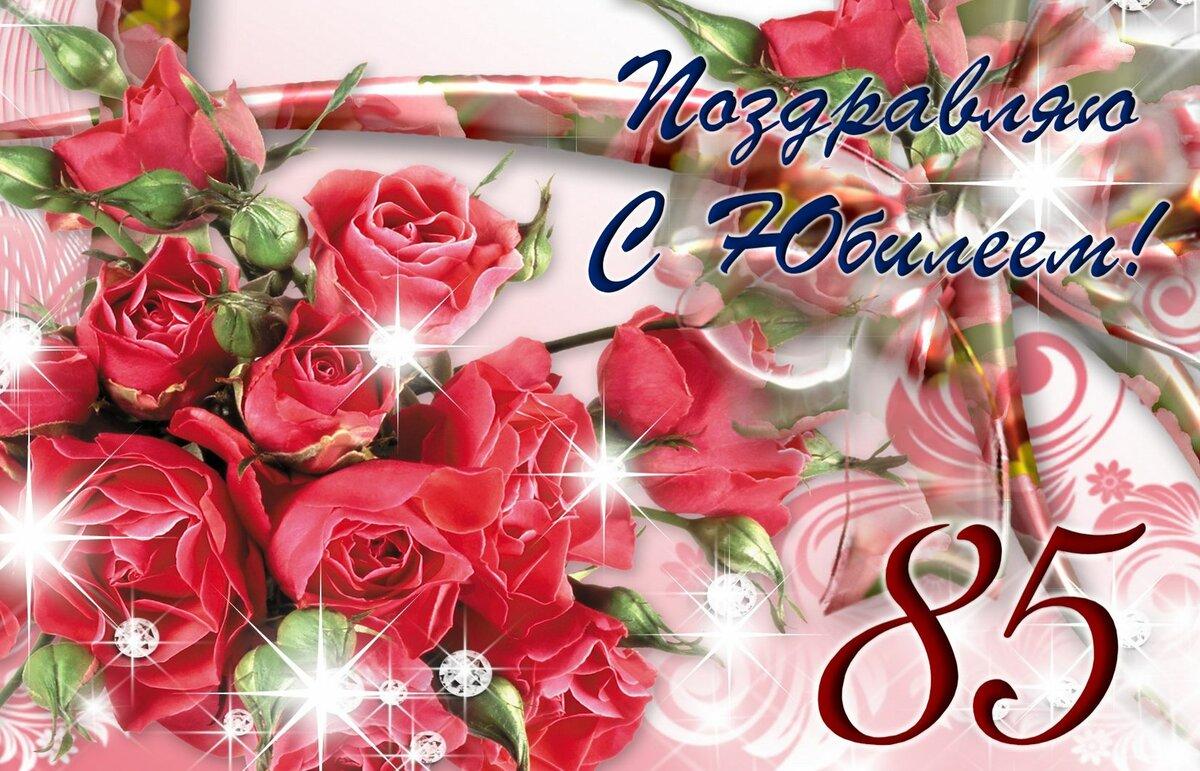 Поздравления к 75 пятилетию женщине