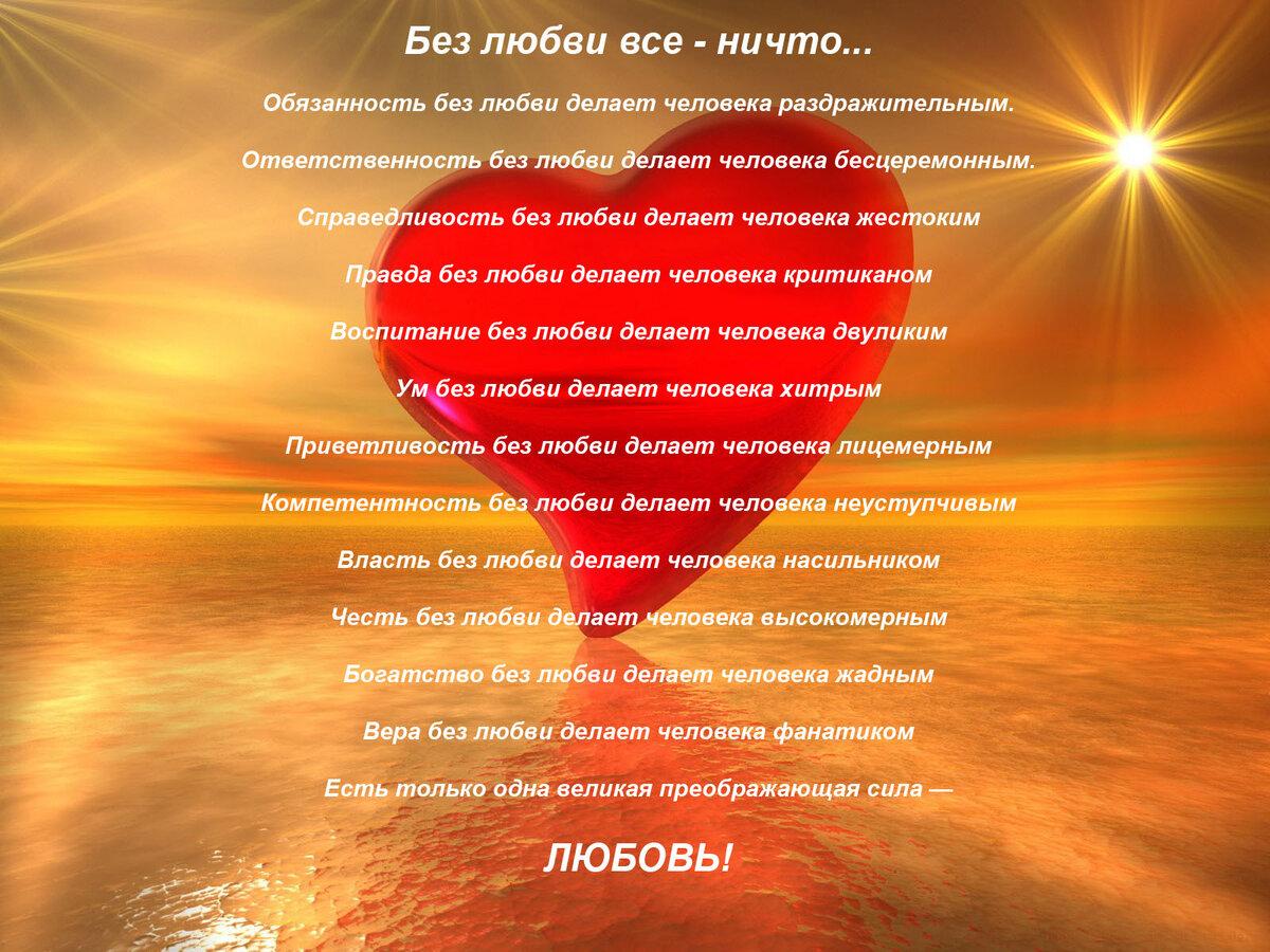 Красивые стихи для вк про любовь