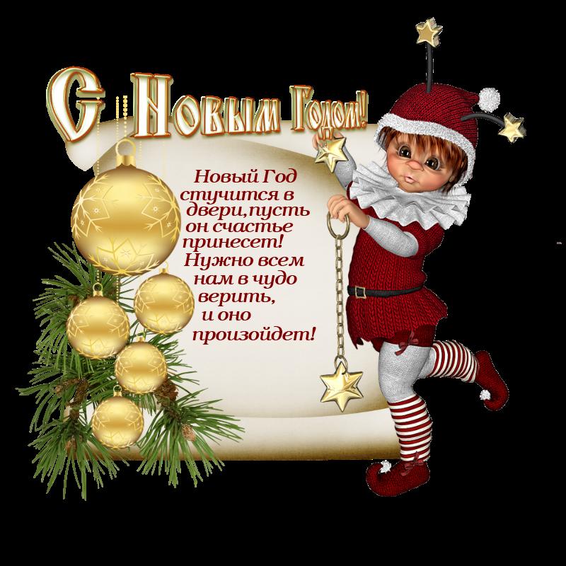 Поздравление друзьям в новом году