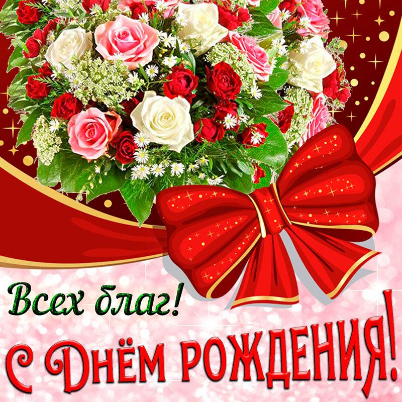 Поздравить с днем рождения хорошую девушку и коллегу