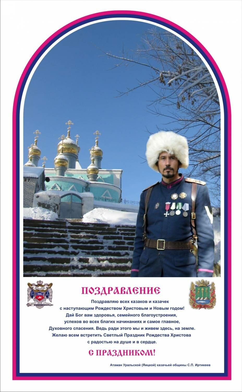 муж поздравление с днем рождения донских казаков вашим искусством владения