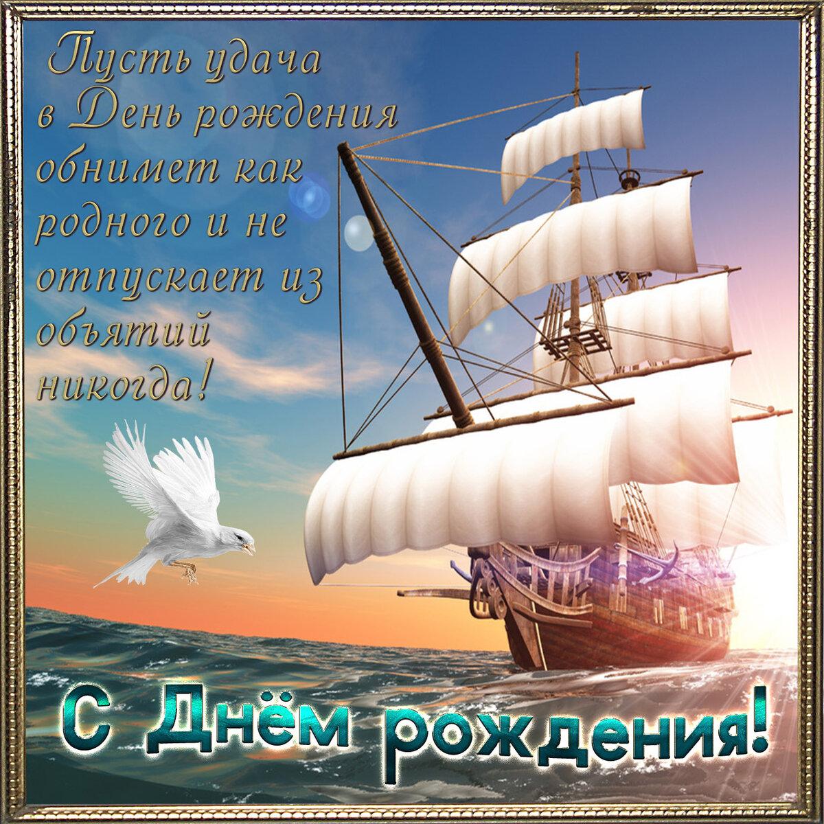 Поздравление днем рождения корабль