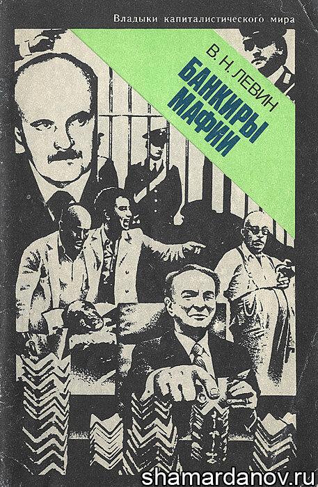 В. Н. Левин — Банкиры мафии (Владыки капиталистического мира), скачать pdf