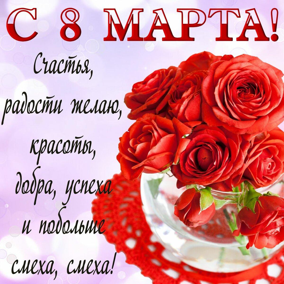 Поздравление девушки на 8 марта коротко
