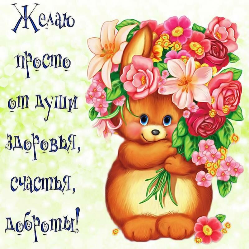 хорошие открытки с пожеланиями счастья