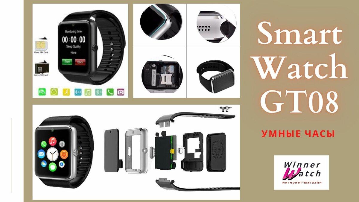 Купить хорошие умные часы в магазине Winner Watch