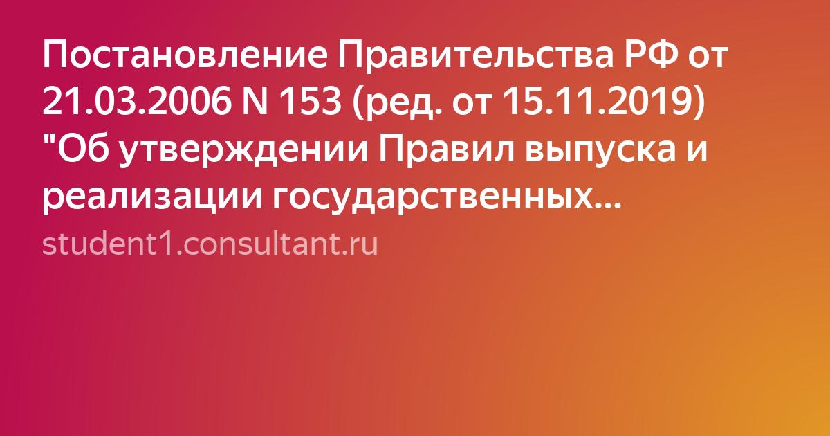 постановление 153 жилищный сертификат