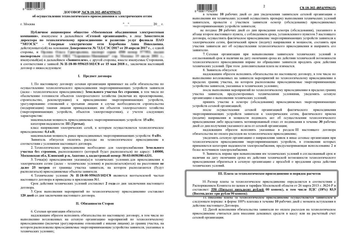 """Договор """"Об осуществлении технологического присоединения к электрическим сетям"""" 1-1"""