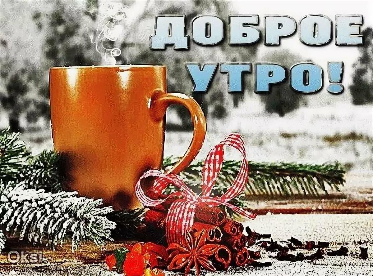 Доброе утро открытки зима и хорошего дня