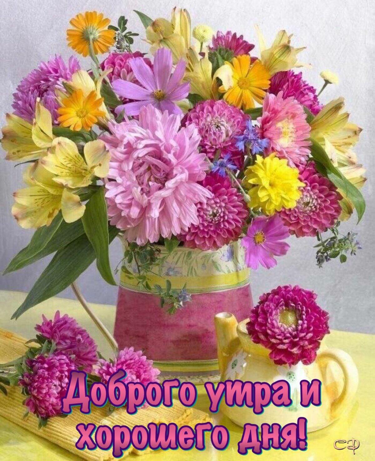 Доброго денечка открытки с цветами