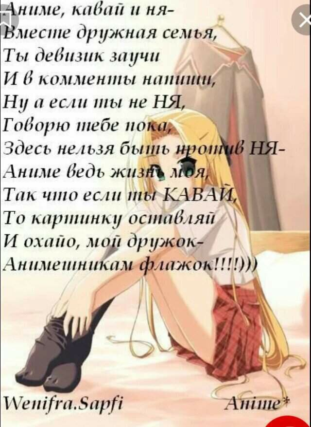 Картинки стихи аниме