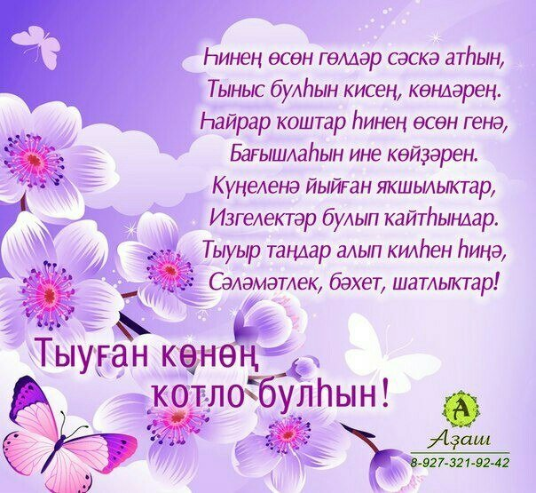 Башкирский поздравление день рождения