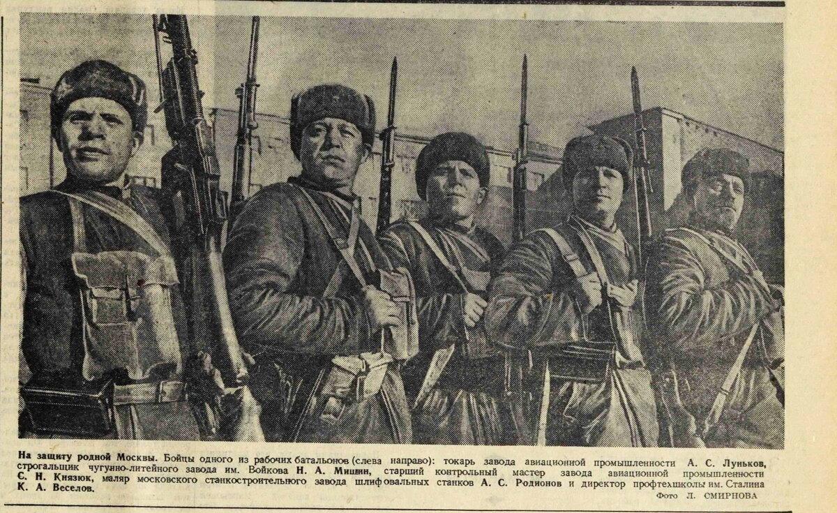 «Вечерняя Москва», 11 ноября 1941 года