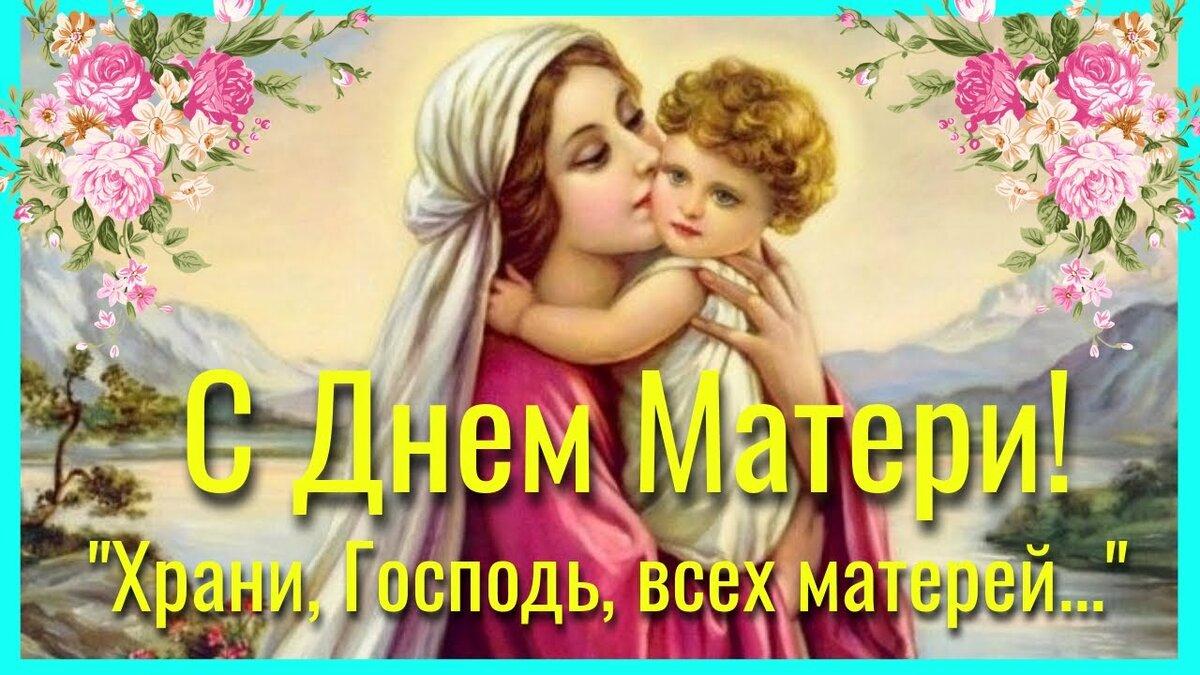 сосна открытка храни господь всех матерей того, что