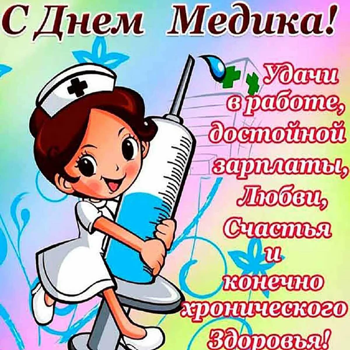 День медработника поздравление смешные