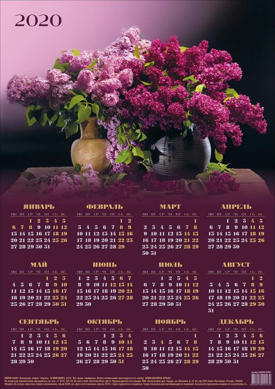 оценки картинки с календарями главных ролей