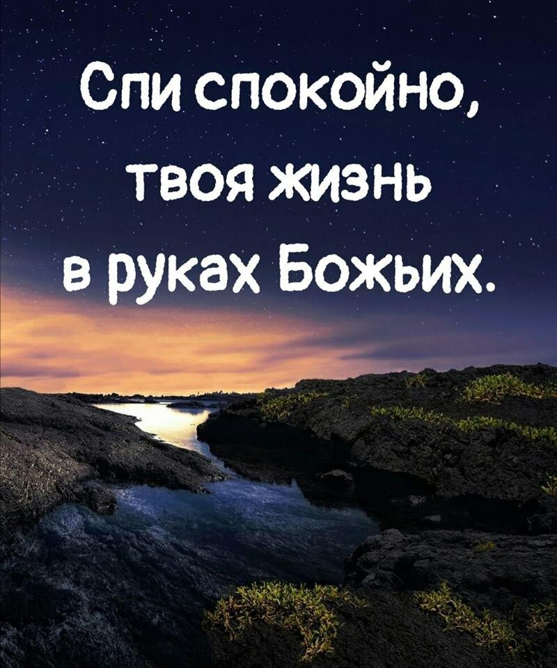 доброй ночи с богом картинки красивые еще