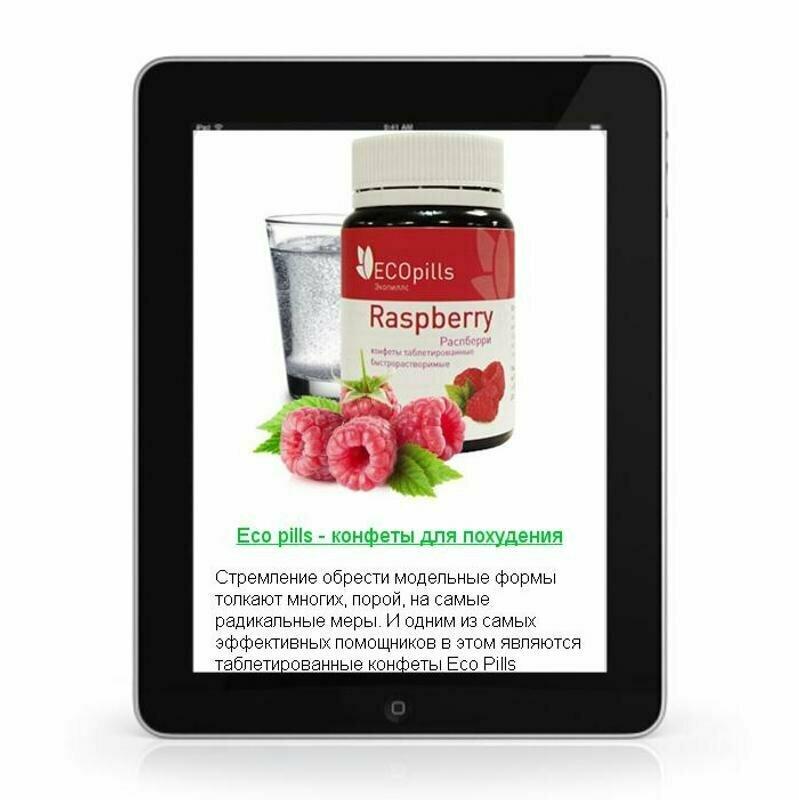 Eco Pills Raspberry малиновый жиросжигатель в Братске