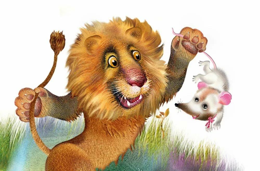 этом лев и мышь сказка с картинками шутить