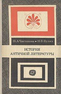 Н. А. Чистякова, Н. В. Вулих - История античной литературы - Введение