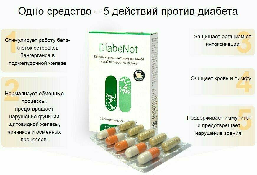 DiabeNot от диабета в Корсакове