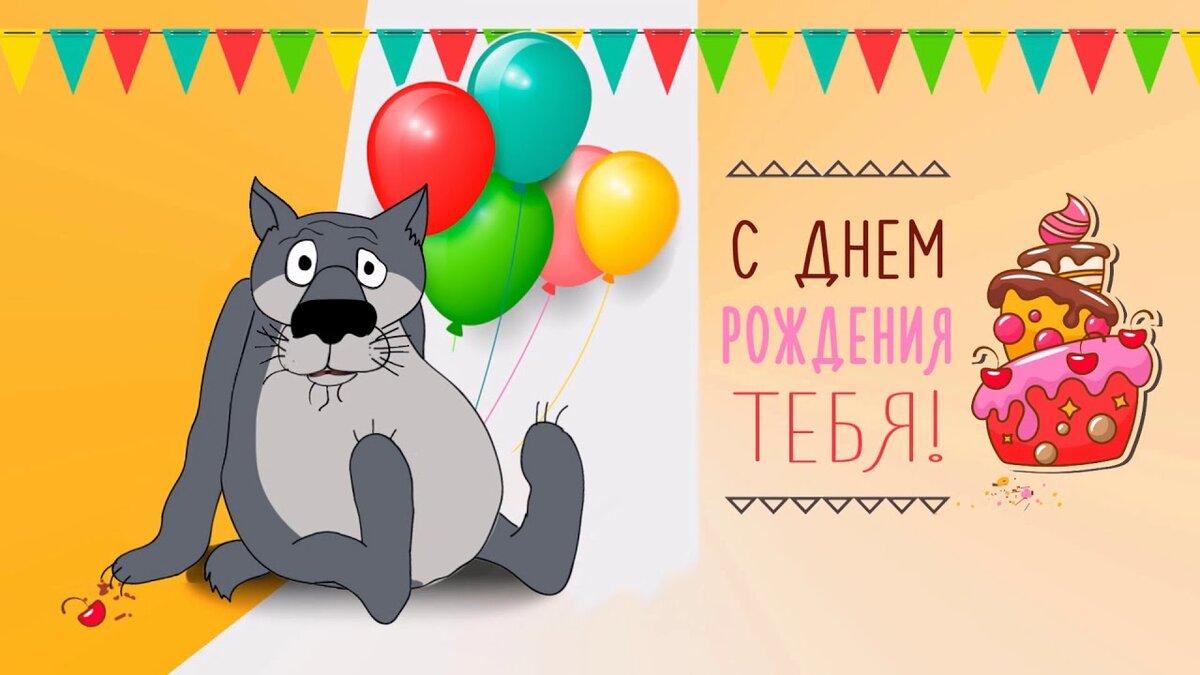 Поздравление с днем рождения из мультика волк