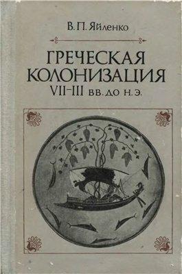 В. П. Яйленко - Греческая колонизация. VII - III вв. до н. э., скачать djvu