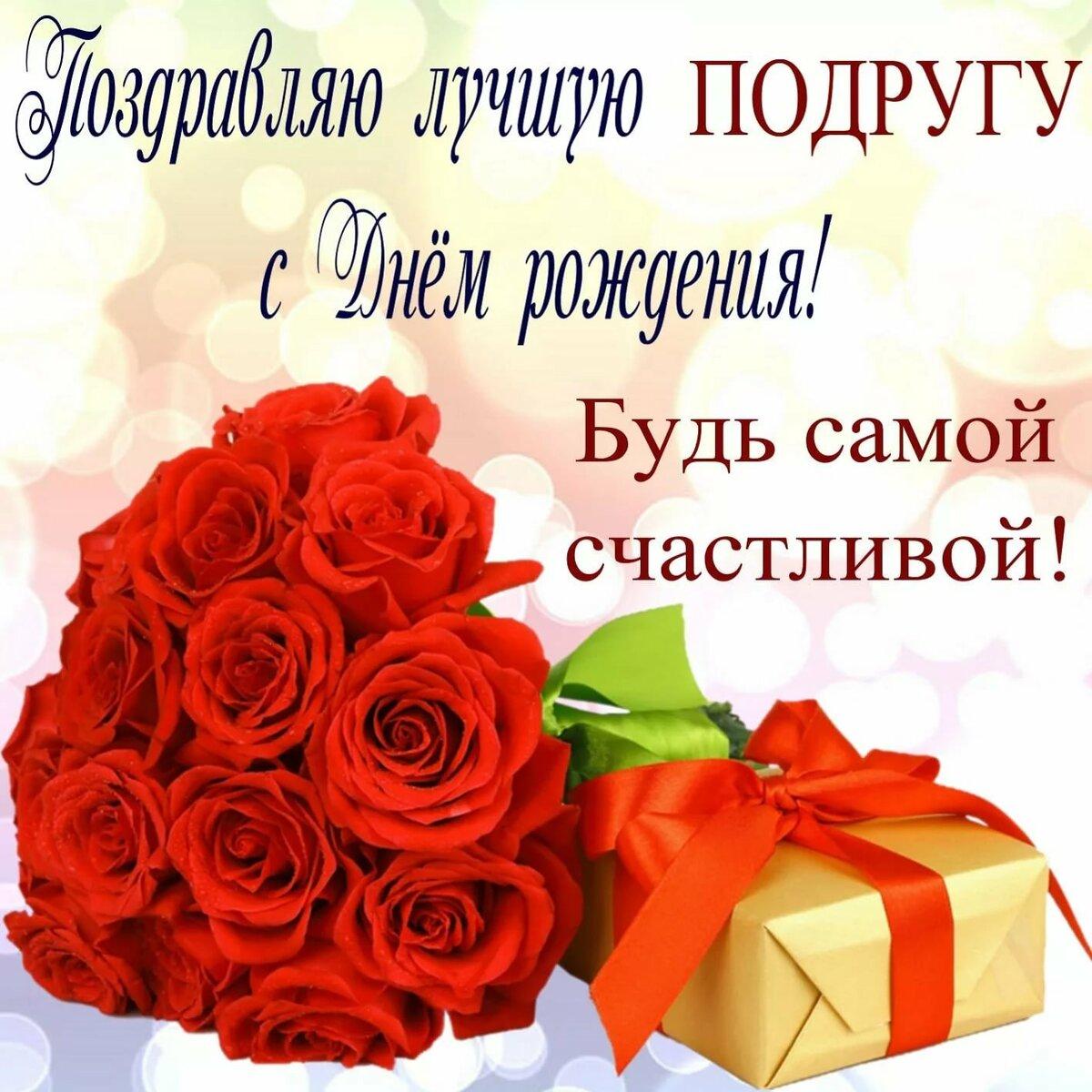 Поздравление с днем рождения инне открытка