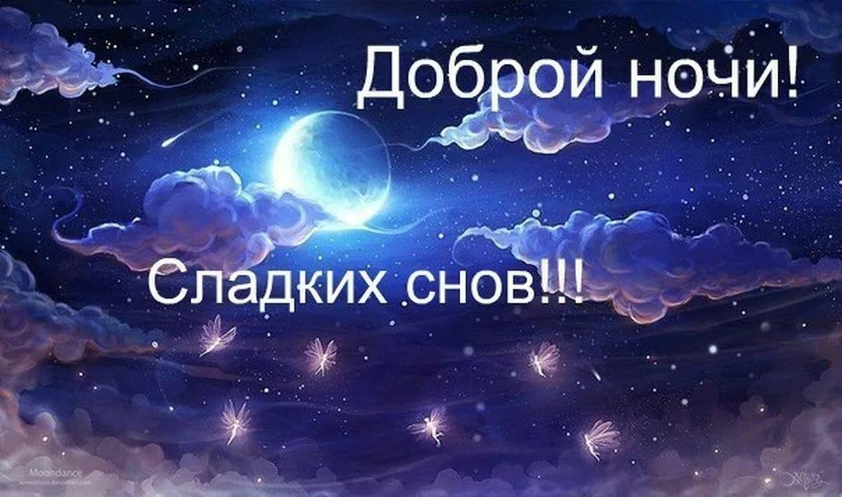 Картинка с надписью красивых снов, оптом