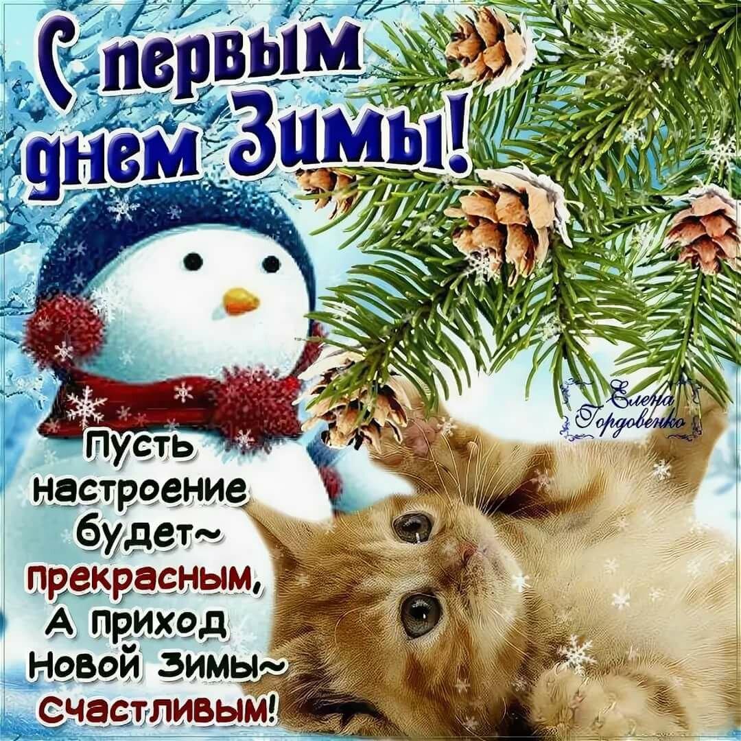 анимация русском поздравительные открытки с первым днем зимы бантиками
