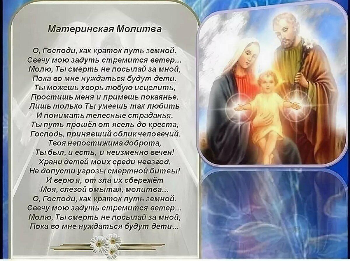 картинка день сыновей молитва