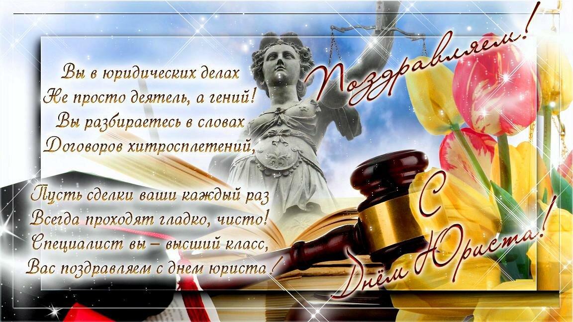 Юрист поздравление в прозе