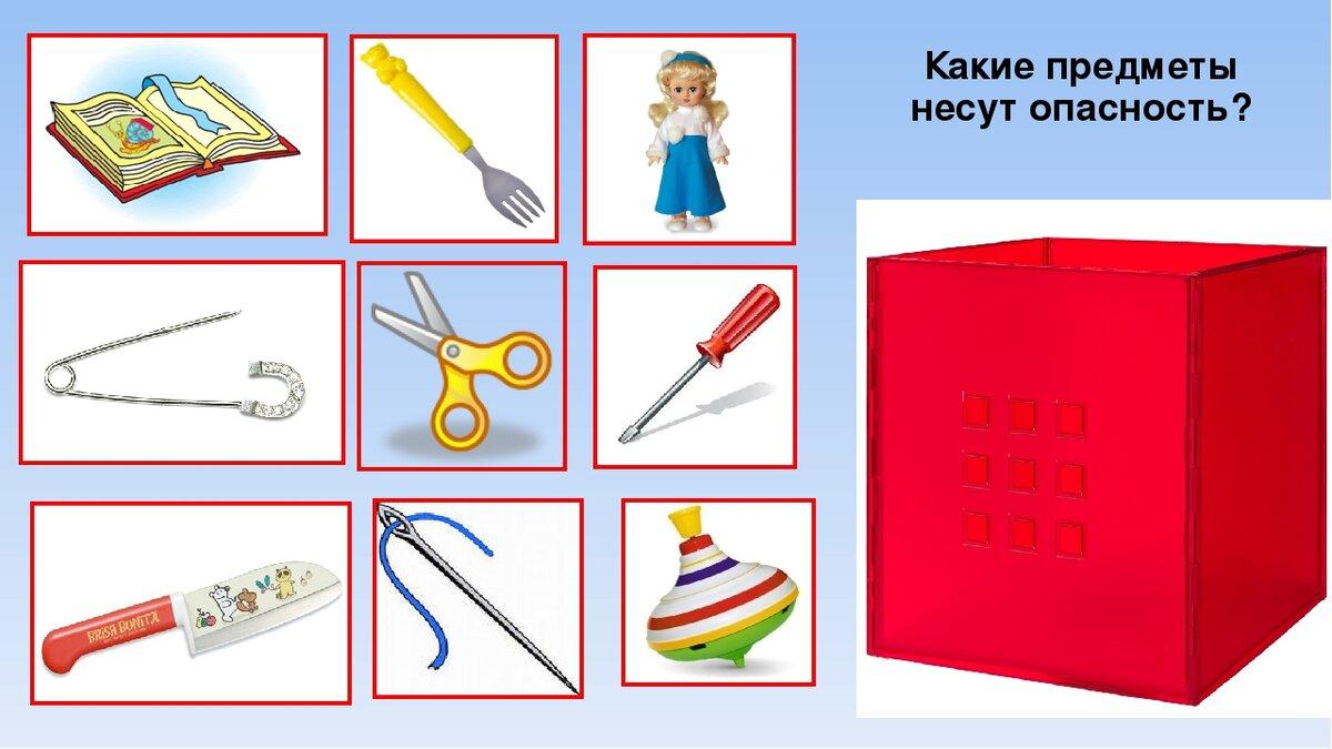 Картинки опасных и безопасных предметов для детей