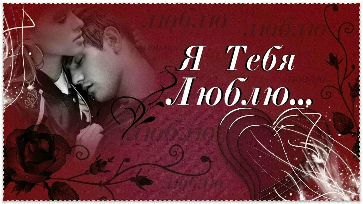 Красивые картинки с красивыми словами для любимого мужчины