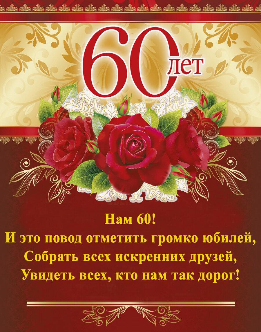 Поздравления с юбилеем мужчине 60 короткое
