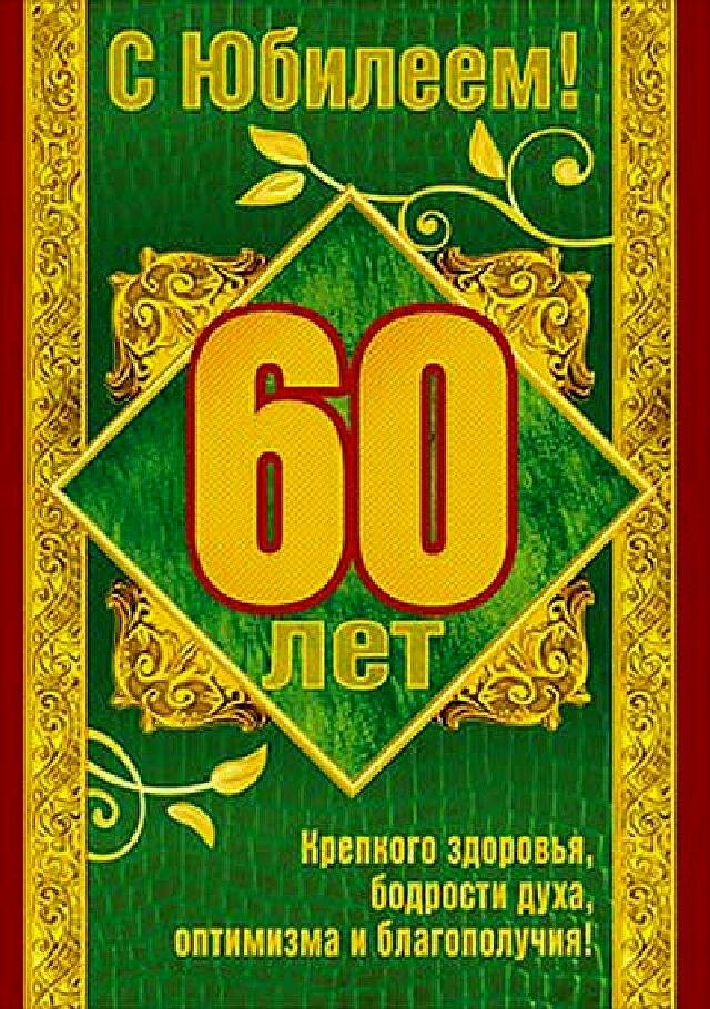 Цыганские поздравления на юбилей мужчине 60 лет