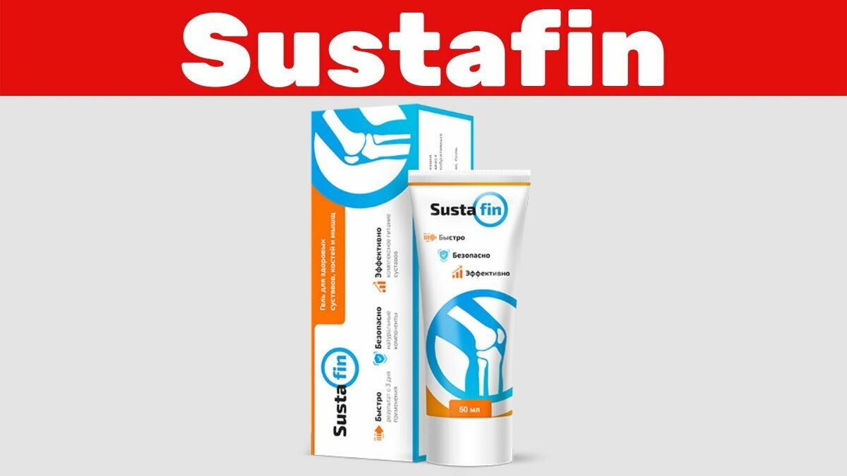 Sustafin - гель для суставов в Смоленске