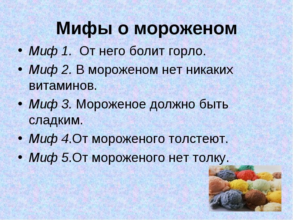 презентация мороженого в картинках на тему вред и польза лепешка