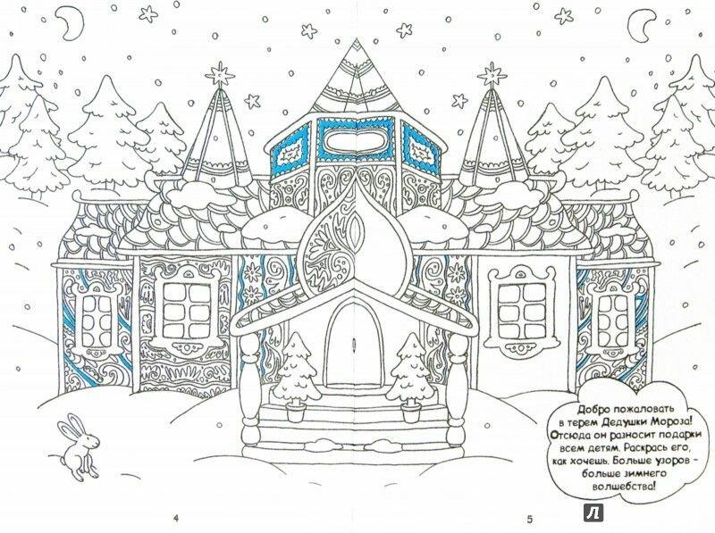 Дворец деда мороза картинки нарисованные
