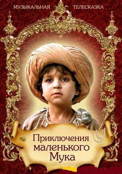 Приключения Маленького Мука (СССР, 1983 год) смотреть онлайн