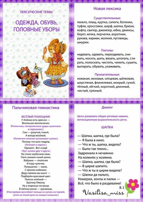 Картинки по лексической темам для детского сада
