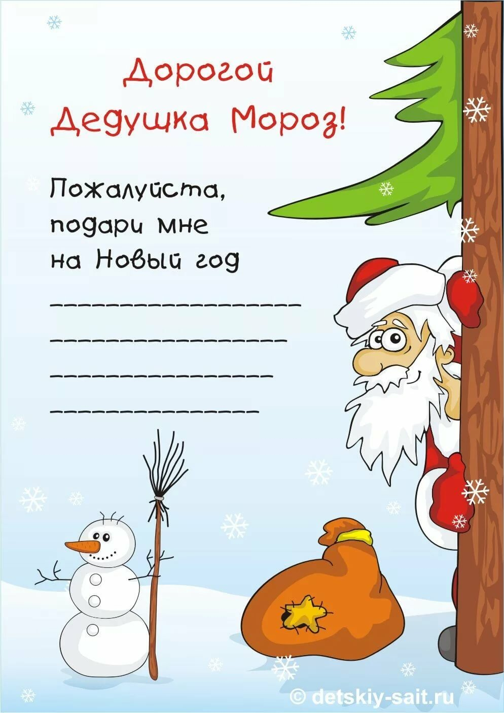 """Attēlu rezultāti vaicājumam """"письмо деду морозу"""" Письмо деду"""