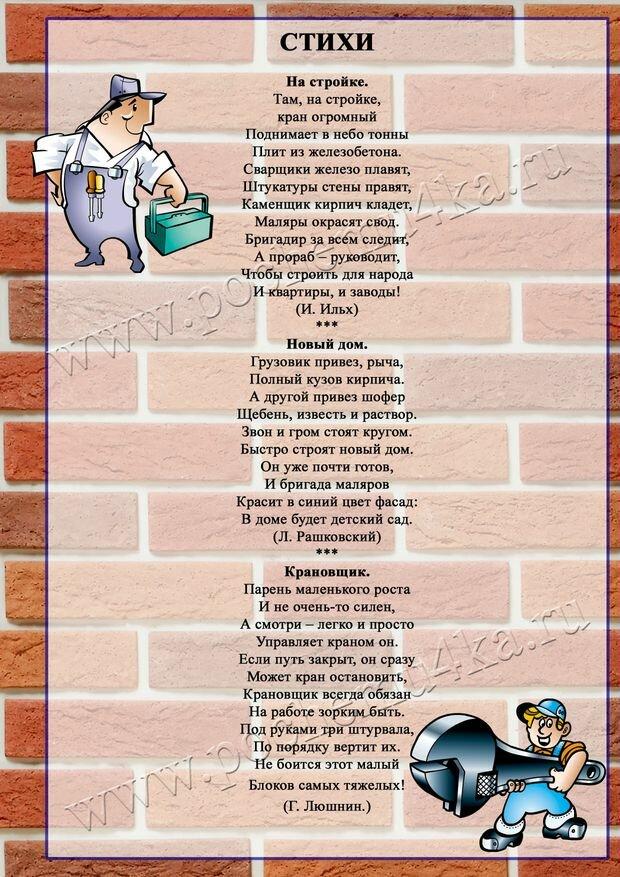 стихотворение о строителях самом деле произошло