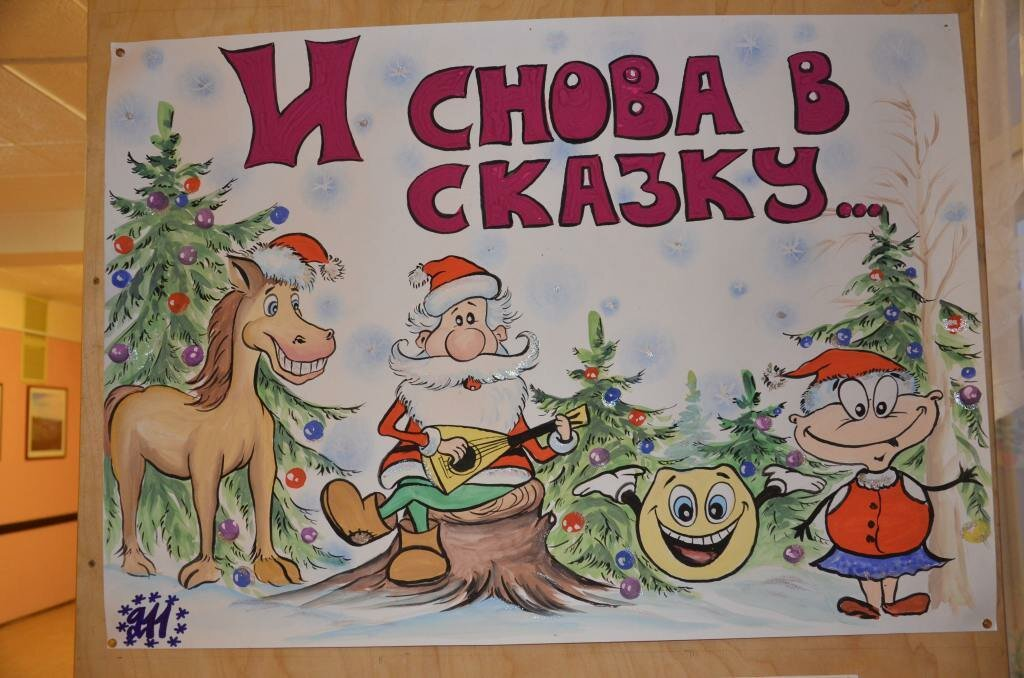 Рисунок для плаката на новый год