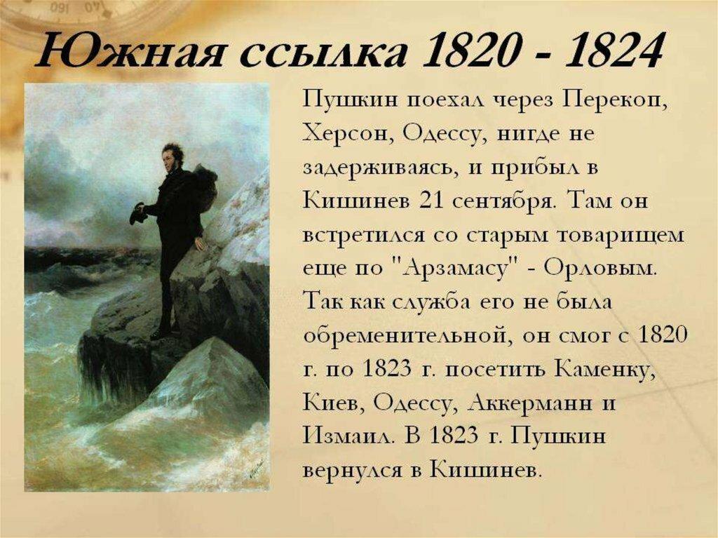 такими ссылки пушкина картинки для зрительно