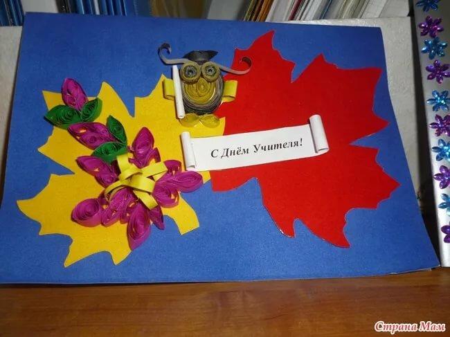 подсознательные открытка поделка на день учителя своими руками 2 класс уши